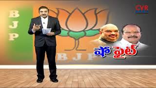షో ఫైట్ | TDP Leaders Fires on Amit Shah Tour | Srikakulam | Andhra Pradesh | CVR NEWS - CVRNEWSOFFICIAL