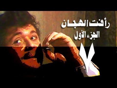رأفت الهجان جـ1׃ الحلقة 07 من 15