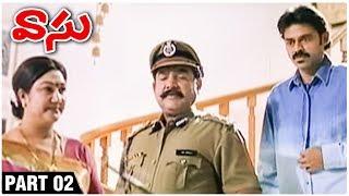 Vasu Full Movie Part 2   Venkatesh    Bhoomika Chawla   Ali   Sunil - RAJSHRITELUGU