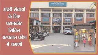 अच्छी सेवाओं के लिए पठानकोट सिविल अस्पताल प्रदेश में अग्रणी