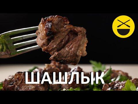 Рецепты 15 видов шашлыков: шашлыки из мяса, рыбы и овощей...