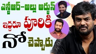 Both NTR and Allu Arjun rejected Puri Jagannadh's script || Jai Lava Kusa story controversy || #NTR - IGTELUGU