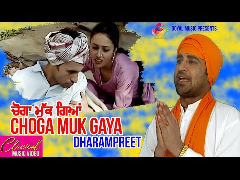 Dharmpreet - Choga Muk Giya - Goyal Music -Official Song