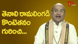 తెనాలి రామలింగడి కొంటెతనం గురించి.. | Garikapati Narasimharao | TeluguOne - TELUGUONE