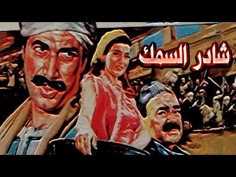 Shader Elsamak Movie - فيلم شادر السمك - صوت وصوره لايف