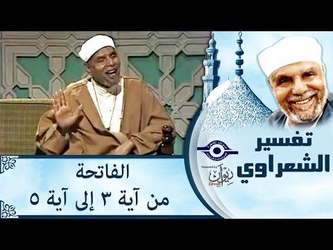 الشيخ الشعراوي | تفسير سورة الفاتحة، (آية ٣-٥)