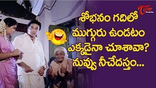 శోభనం గదిలో ముగ్గురు ఉండటం ఎక్కడైనా చూసావా? | Kamal Haasan Telugu Comedy Videos | NavvulaTV - NAVVULATV