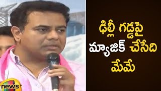 KTR Says TRS Plays a Crucial Role in National Politics And slams Congress | KTR Speech | Mango News - MANGONEWS