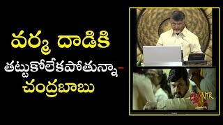 RGV Attacks Chandrababu Naidu With Lakshmi's NTR Trailer | బాబు పై వర్మ ఎటాక్ | TVNXT Hotshot - MUSTHMASALA