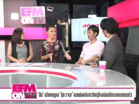 EFM On TV 10/07/2557 (3/3)