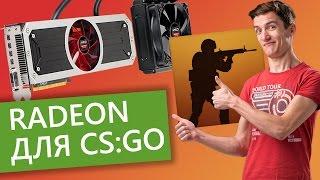 Настройка видеокарты Radeon для игры в CS:GO