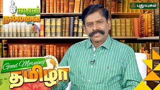 Naalum Nallavai | Good Morning Tamizha | 24/11/2016 | PuthuYugam TV Show
