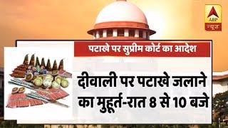 SC allows crackers with restrictions on Diwali; Know all about it here - ABPNEWSTV