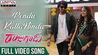 Rendu Kalla Ninda Full Video Song  | Rajugadu Video Songs | Raj Tarun, Amyra Dastur, Pujita ponnada - ADITYAMUSIC