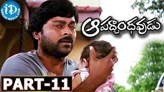 Aapadbandhavudu Full Movie Part 11 || Chiranjeevi, Meenakshi Seshadri || K Viswanath - IDREAMMOVIES