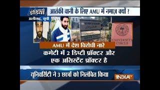UP: 3 Aligarh Muslim University students suspended over prayers for slain militant Mannan Wani - INDIATV