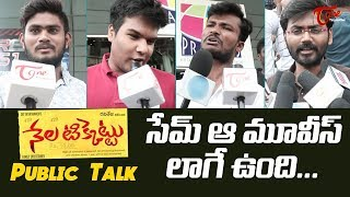 Nela Ticket Movie Public Talk | Ravi Taja | Malvika Sharma | TeluguOne - TELUGUONE