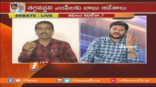 Special Discussion On BJP Release White Paper On AP Funds | AP Reorganisation Bill | Part-2 | iNews - INEWS