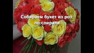 Как собрать букет из роз по спирали (мастер класс)