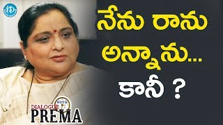 Roja Ramani About Her Comeback In Movies || Dialogue With Prema - IDREAMMOVIES
