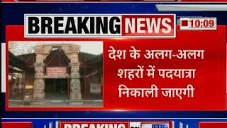 Ayodhya RSS: राम मंदिर पर संघ एक कदम और आगे, पदयात्रा निकालेगी RSS - ITVNEWSINDIA