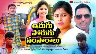 ఇరుగు పొరుగు సంసారాలు || Irugu Porugu Samsaralu || Telugu Short Film - YOUTUBE