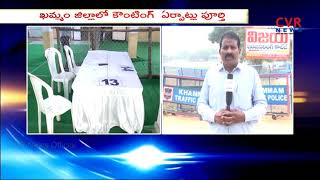 All Arrangements set for Assembly Elections Counting In Khammam | CVR News - CVRNEWSOFFICIAL