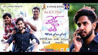 Life is Full with Fun  Full || Telugu short film 2018 || Written & Directed By K.V. - YOUTUBE