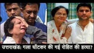 Rohit Shekhar Murder Case: शादी से नाखुश होकर कैसे अपूर्वा ने की पति रोहित शेखर की हत्या - ITVNEWSINDIA