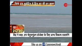 Khabar 20-20: Ram Sethu will not be damaged for Sethusamudram project: Centre tells SC - ZEENEWS