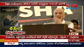 Manmohan Singh support to TDP Dharma Porata Deeksha in Delhi | CVR News - CVRNEWSOFFICIAL