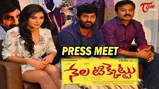 Nela Ticket Movie Press Meet || Ravi Teja || Malvika Sharma || Kalyan Krishna || TeluguOne - TELUGUONE