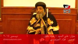 بالفيديو.. تواضروس: المصريون يعشقون الدين.. ولا يُحكمون به | المصري اليوم