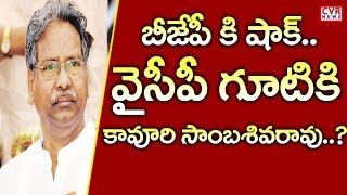 Big Shock To AP BJP : Senior BJP leader Kavuri Sambasiva Rao Likely to Join YSRCP | CVR News - CVRNEWSOFFICIAL