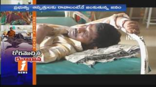Government Hospital Management Neglects On Patients In Khammam | iNews - INEWS