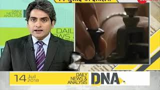 DNA: Today in History, July 14, 2018 - ZEENEWS