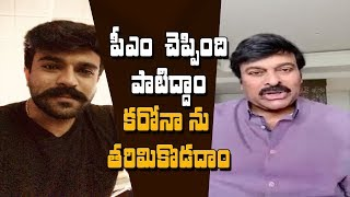 Mega Powerstar Ram Charan And Megastar Chiranjeevi About PM Modi's Light For India | Janata Curfew - IGTELUGU