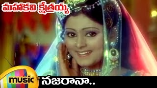 Nazarana Full Song | Mahakavi Kshetrayya Telugu Movie Video Songs | Jayasudha | Prabhakar Reddy - MANGOMUSIC