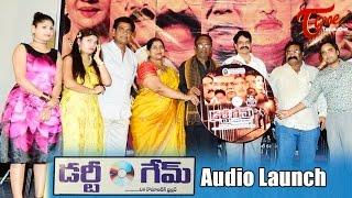 Dirty Game Movie Audio Launch | Suman, Poojitha | #DirtyGame - TELUGUONE