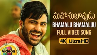 Mahanubhavudu Video Songs | Bhamalu Bhamalu Full Video Song 4K | Sharwanand | Mehreen | Thaman S - MANGOVIDEOS
