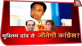 Muslim दांव से Madhya Pradesh जीतेगी Congress ? Halla Bol में Sudhanshu Trivedi vs Abhay Dubey - AAJTAKTV