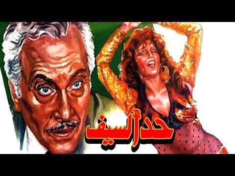 فيلم حد السيف - Had el saif Movie - عرب توداي