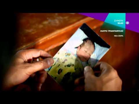 ΜΑΥΡΟ ΤΡΙΑΝΤΑΦΥΛΛΟ (KARAGUL) - trailer 27ου επεισοδίου
