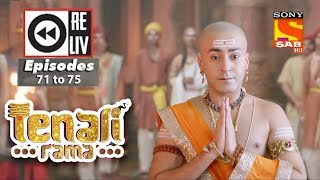 Weekly Reliv | Tenali Rama | 16th October to 20th | Episode 71 to 75 - SABTV