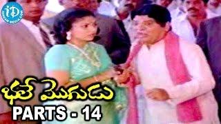 Bhale Mogudu Movie Part 14/14    Rajendra Prasad    Rajani - IDREAMMOVIES