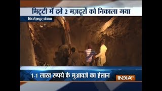 Three labourers dead after being drowned in 20 feet deep pit in Firozpur, Punjab - INDIATV