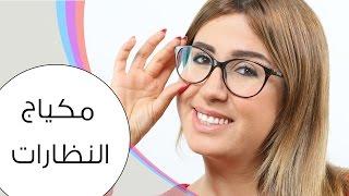 بالفيديو.. مكياج عيون ناعم مع النظارة
