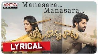Manasara Manasara Lyrical (Break Up Song) | Tholu Bommalata Songs | Sid Sriram | Suresh Bobbili - ADITYAMUSIC