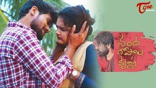 Nanda Gopala Krishna | Latest Telugu Independent Film 2019 | by Gopinadh Krishna | TeluguOne - TELUGUONE