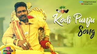 Kodi Punju Full Song | Mahesh Vitta | Sai Charan | Chandana | Latest Sankranthi Songs | Mango Music - MANGOMUSIC